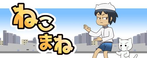 NekoMane_banner001s.png